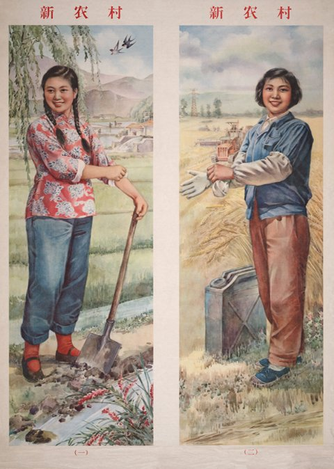 Tu Jiping, Wang Liuying, 1964, Photo courtesy of Thomas Fisher Rare Books Library